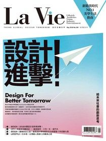 La Vie 05月號/2018 第169期