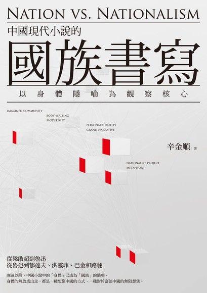 中國現代小說的國族書寫--以身體隱喻為觀察核心
