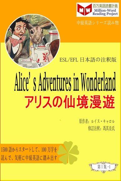 Alice's Adventures in Wonderland アリスの仙境漫遊 (ESL/EFL日本語の注釈版)