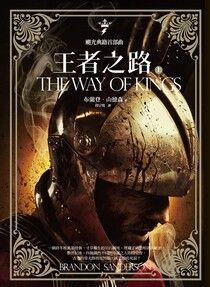 颶光典籍首部曲:王者之路.上冊