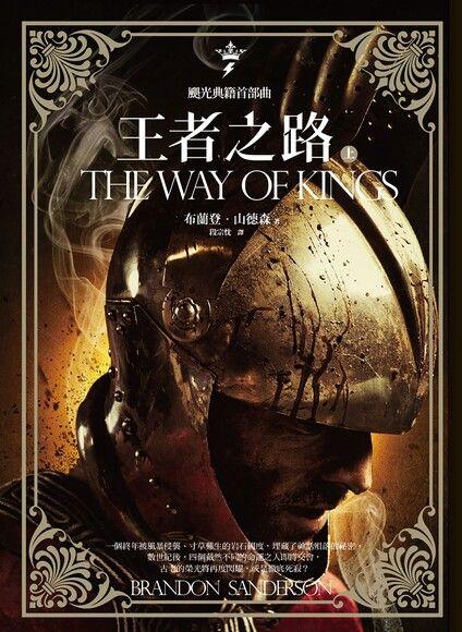 王者之路-上