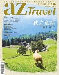 AZ Travel 10月號/2012 第116期