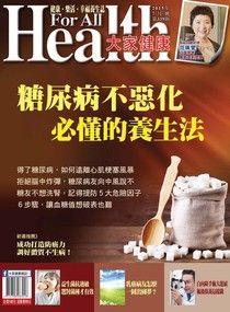 大家健康雜誌 07月號/2015 第339期