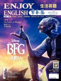 常春藤生活英語 08月號/2016 第159期