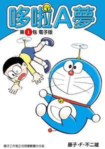 哆啦A夢 第1包 電子版