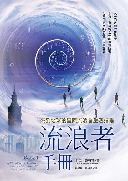 流浪者手冊Book I:來到地球的星際流浪者生活指南