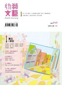 幼獅文藝 09月號/ 2013 第717期