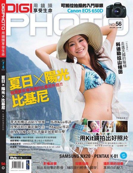 DIGIPHOTO 數位相機採購活用雙月刊 07-08月號/2012 第56期