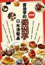 寶島李的愛碗亭:口水漫餐桌(台北篇)