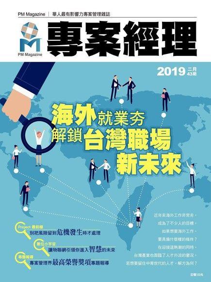 專案經理雜誌雙月刊 繁體版 02月號/2019 第43期