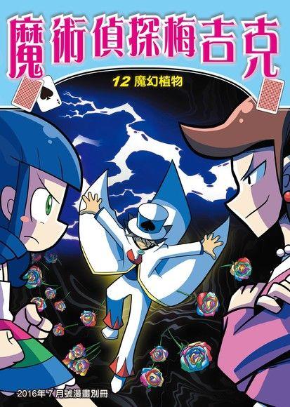 魔術偵探梅吉克(12):科學漫畫