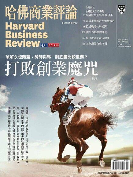 哈佛商業評論全球繁體中文 06月號/2021 第178期