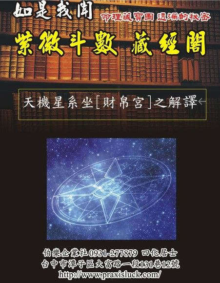 天機星系 坐財帛宮 之解譯
