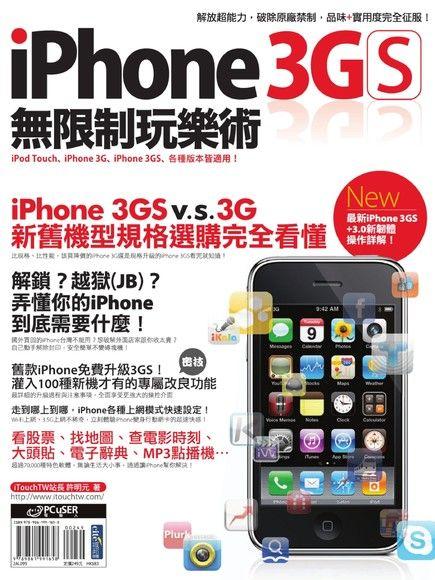 iPhone 3GS無限制玩樂術(平裝)