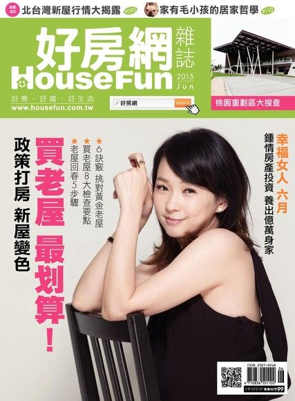 好房網雜誌 06月號/2015 第24期