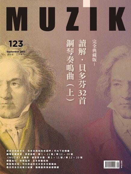 MUZIK古典樂刊 09月號/2017 第123期