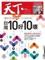 天下雜誌 第689期 2020/1/1【精華版】