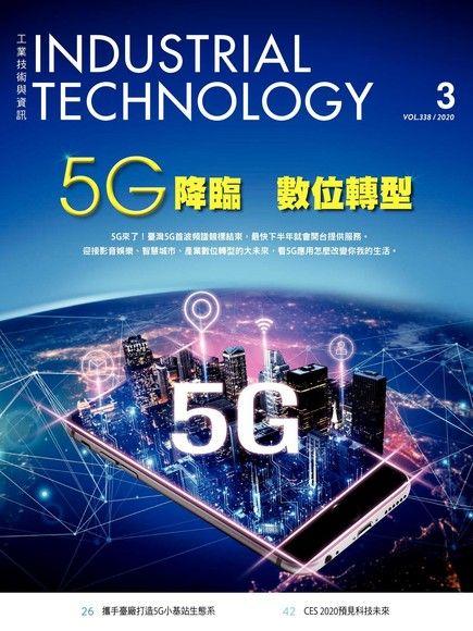 工業技術與資訊338期