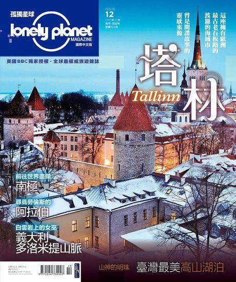 Lonely Planet 孤獨星球 10月號/2012年 第12期