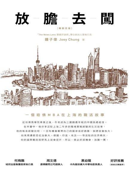 放膽去闖:一個哈佛MBA在上海的職活故事(暢銷改版)