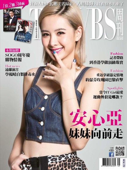 TVBS雙周刊 第876期 2014/11/06 A冊