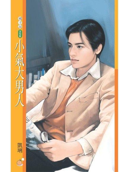 小氣大男人【戀愛無緣團主題書】