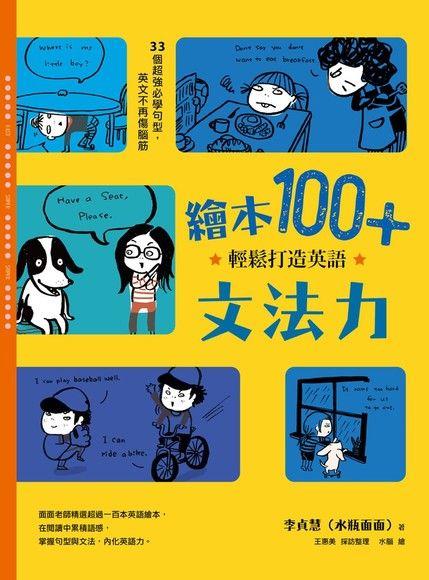 繪本100+,輕鬆打造英語文法力
