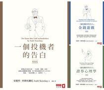科斯托蘭尼的投機世界(增修版)【套書】:《一個投機者的告白》+《金錢遊戲》+《證券心理學》