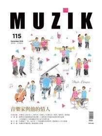 MUZIK古典樂刊 12月號/2016 第115期