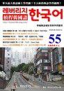 槓桿韓國語學習週刊第55期