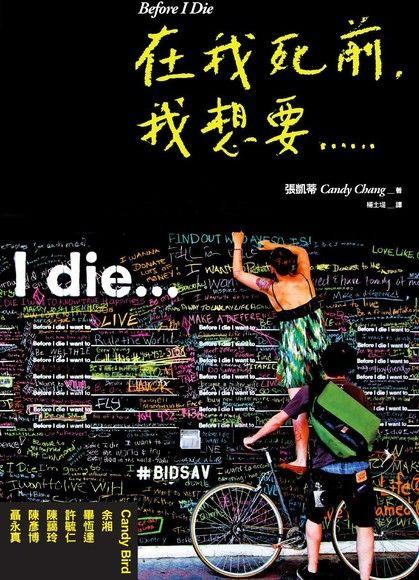 在我死前,我想要……
