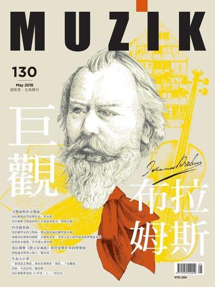 MUZIK古典樂刊 05月號2018 第130期