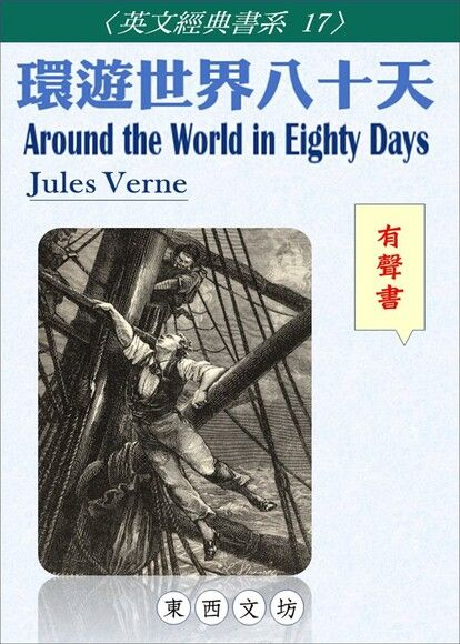 環遊世界八十天【有聲書】
