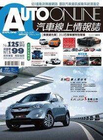 AUTO-ONLINE汽車線上情報誌10月號/2012 第125期
