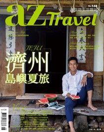 AZ Travel 08月號/2015 第148期