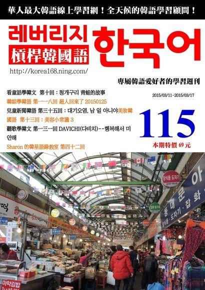 槓桿韓國語學習週刊第115期