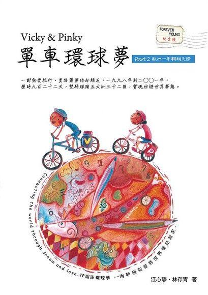 Vicky&Pinky單車環球夢Part 2