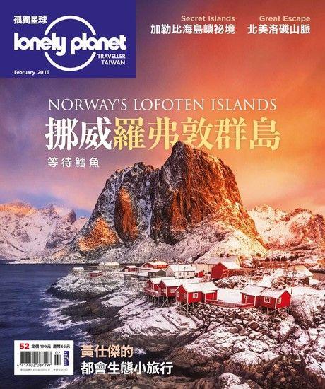 Lonely Planet 孤獨星球 02月號/2016 第52期