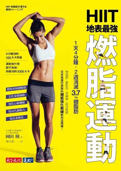 HIIT地表最強燃脂運動(附教學DVD)1天4分鐘,2週消滅3.7kg體脂肪