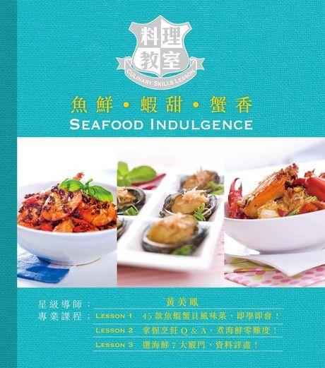 料理教室:魚鮮.蝦甜.蟹香