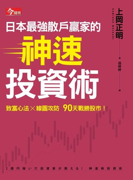 日本最強散戶贏家的神速投資術