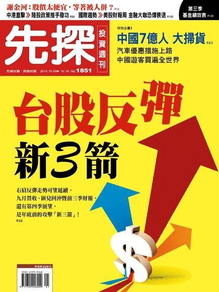 先探投資週刊 第1851期 2015/10/08