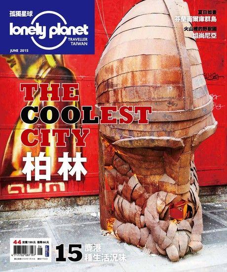 Lonely Planet 孤獨星球 06月號/2015年 第44期