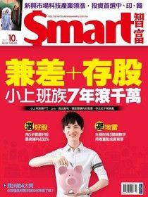 Smart 智富 10月號/2017 第230期