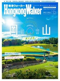 Hong Kong Walker 143期