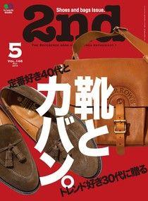 2nd 2019年5月號 Vol.146 【日文版】