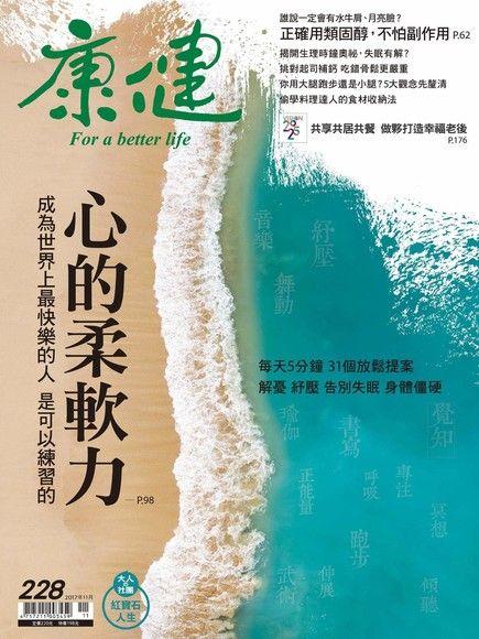 康健雜誌 11月號2017 第228期