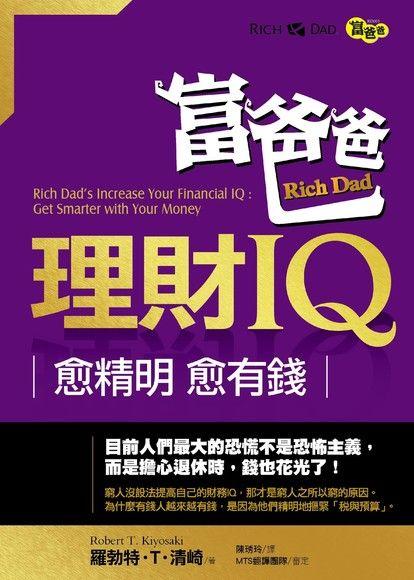 富爸爸理財IQ-愈精明愈有錢