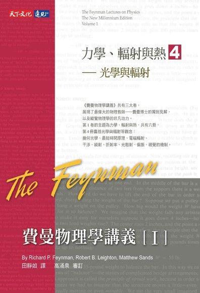費曼物理學講義 I:力學、輻射與熱(4)光學與輻射
