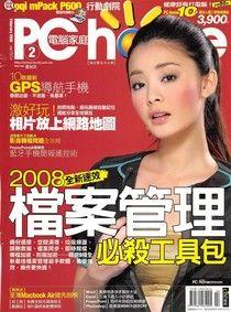 PC home 電腦家庭 02月號/2008 第145期